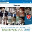 MBC開発株式会社不動産事業本部